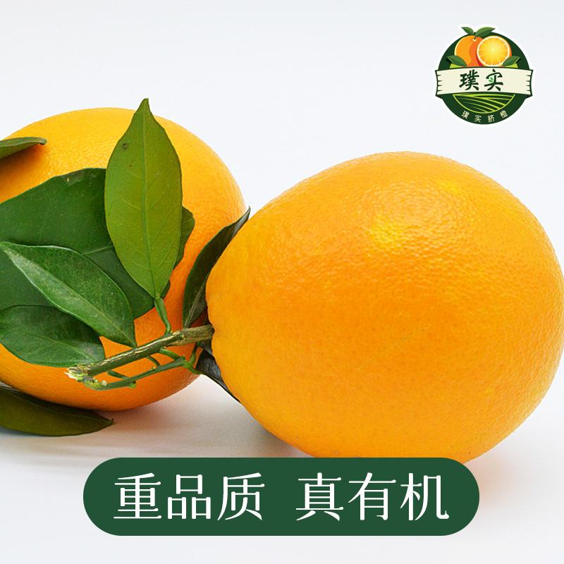 铂金赣南有机脐橙85mm~95mm果径