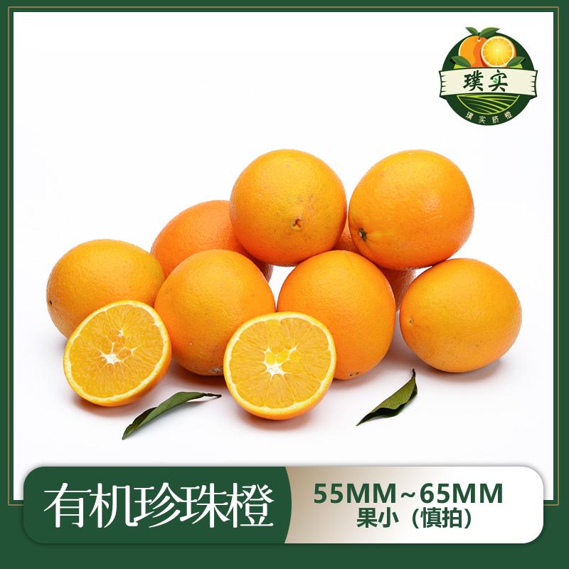 珍珠橙55mm~65mm果径10KG(个小慎拍)